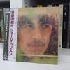 George Harrison - George Harrison (紙ジャケット)