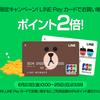 3日間限定!LINE Payカードを使って貰えるLINEポイント2倍キャンペーンが始まります。