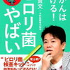 【感想】堀江貴文「ピロリ菌やばい」予防意識を高めよ!