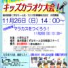 【イベント情報】11月26日(日)キッズカラオケ大会開催いたします!