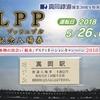 真岡鉄道  「SLプッシュプル運行記念入場券」