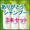 シャンプーの評判!シリコンアミノ酸の値段~!