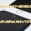 iPhone6からiPhone7へ機種変更! おまけにiPad Air2も入手! その使い心地は…?