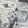 ワンピースブログ[五十二巻] 第509話〝黄猿VS.四人の船長〟