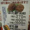 ITOTOME いととめ 京都京丹後市 こだわり食品販売店