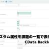 カスタム属性を課題の一覧で表示する方法:CData Backlog Driver