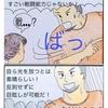 四コマ漫画「かぐや」まとめ第61話~70話 article101