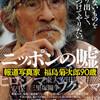ヒロシマからフクシマへ:映画『ニッポンの嘘 報道写真家 福島菊次郎90歳』