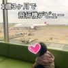 【飛行機デビュー】空港〜飛行機での過ごし方/1歳3ヶ月の娘と沖縄旅行