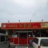 四季紅 広江店(倉敷市)