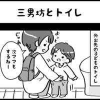 【兄三銃士と愛されお嬢~イケイケ子育てマンガ~】「三男とトイレ」