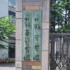 私立中学説明会①~巣鴨中学校~