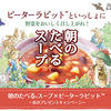 フジッコ|朝のたべるスープ×ピーターラビット〜春のプレゼントキャンペーン〜