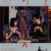 常盤貴子 × 大林宣彦 トークショー レポート・『野のなななのか』『花筐』(1)