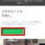ブログ初心者向け グーグルアドセンス 申し込み方法