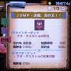 【MH4】12月20日配信イベントクエスト「JUMP・決戦、炎の王!!」に行ってきました!