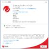 ウイルスバスター クラウド プログラムアップデート 2020-10-08