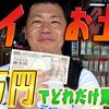 新作旅動画はタイ!1万円分お土産プレゼントSP