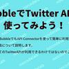 Bubble で Twitter API を使ってみよう!(OAuth 2.0)