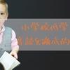 「塾講師からのお願い」小学低学年のうちに音読を徹底的にやらせて!