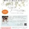 10月17日(土)豊前市・講演会『愛すること、学ぶこと、生きること』のお知らせ