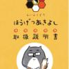【本日10時開催!浅草橋イベント】割引クーポン券入りのセルフマガジンを是非ゲットして下さい!