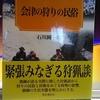 『会津の狩りの民俗』(歴春ふくしま文庫35)再読