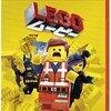 冗談抜きに世紀の傑作。LEGO(R)ムービー
