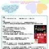 誰でも歓迎の読書会「YA*cafe」参加者募集中 6月3日東京芸術劇場『カラヴァル深紅色の少女』 ステファニー ガーバー著