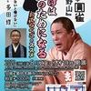 落語と仏教のイベント、再開します We resume the event on rakugo and Buddhism