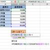3分でわかる!投資信託のリターンとリスクの計算方法 〜エクセルで計算編〜