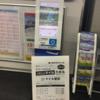 東京モノレールでJALマイルが貯まるキャンペーンは2017年も継続!