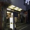 【今週のラーメン1868】 くじら食堂 (東京・東小金井) 醤油らー麺・250g