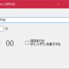 自動的にCtrl+Sして保存するソフト