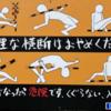 香川県高松市の琴電、太田駅北側の「無理な横断はおやめください」の看板が話題に