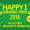 mineo(マイネオ)で「HAPPY-1(ハピワン)グランプリ」が開催中!