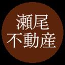 瀬尾不動産コンサルティング株式会社