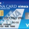 ANA VISA nimocaを発行後にする事。VISAのVpass登録やキャンペーンエントリー、ANAのWebサイトでの手続きなどお忘れなく。