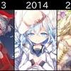 5年進化録