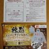 【12/31*1/10】ツルハ×50の恵 純烈グッズキャンペーン【レシ/はがき】