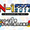 N-1グランプリ優勝者決定!あの芸人さんがmixi10周年記念プロジェクトプロモーション大使に任命!