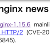 nginx mainline 1.15.6 & stable 1.14.1 リリース