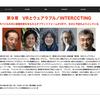 2/15(木)「ポケモンGO」川島優志さん登壇「第9回ホロス2050未来会議/INTERACTING」開催!