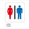 トイレの男女マークの意匠の限界を探る