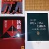 神戸からの帰路に購入した本3冊