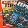 ZEPHYR 750 モデル