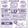 【無料】説明会のご案内 10月9日(火) 11日(木) 13日(土)