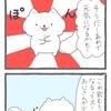4コマ漫画「エナジードリンク」