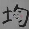 今日の漢字752は「均」。100均博物館があればいい