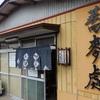 千葉県市原市「 功徳庵 更科 」追加注文したらクレーマー扱いされる驚異の接客 (蕎麦屋15軒目)